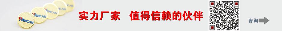 PN图-实力厂家-徽章.jpg