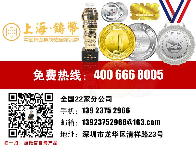 金币银币定制