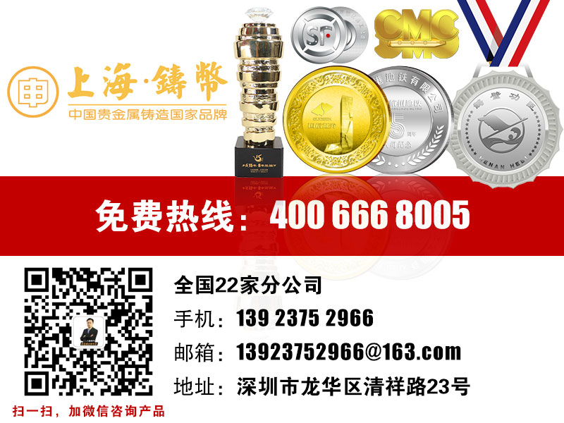 金银币定制
